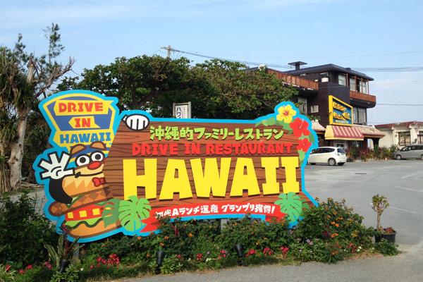 ドライブインレストランハワイ