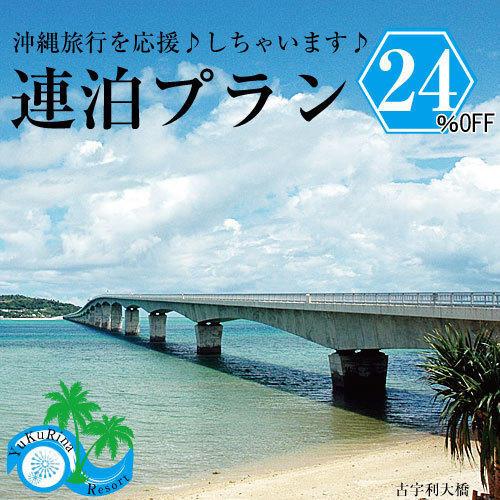 【さき楽30日前】サマーバケーション♪お先に沖縄行っちゃいます!♪